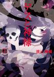 ゲスと神様(1)-電子書籍