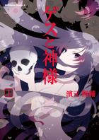 ゲスと神様(角川コミックス・エース)