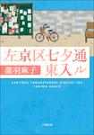 左京区七夕通東入ル-電子書籍