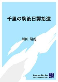 千里の駒後日譚拾遺-電子書籍