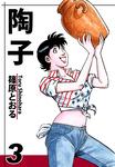 陶子(3)-電子書籍
