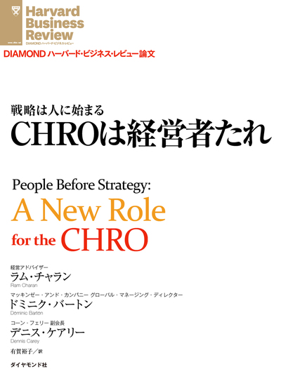 CHROは経営者たれ-電子書籍
