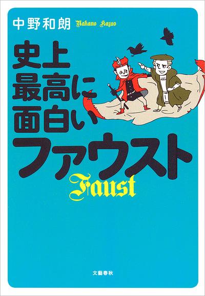 史上最高に面白いファウスト-電子書籍