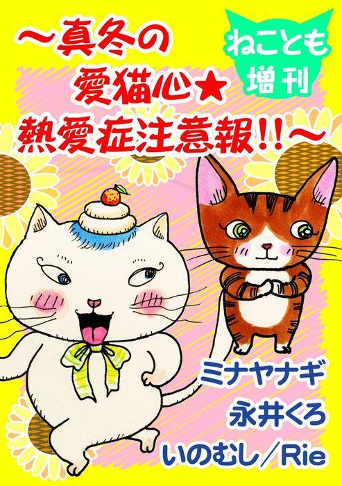 ねことも増刊~真冬の愛猫心★熱愛症注意報!!~拡大写真