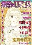 素敵なロマンス Vol.7-電子書籍
