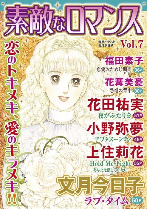 素敵なロマンス Vol.7拡大写真