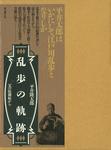 乱歩の軌跡-電子書籍