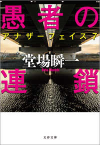 愚者の連鎖 アナザーフェイス7-電子書籍