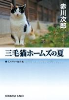 三毛猫ホームズ傑作短編集(光文社文庫)