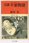 双調平家物語9 平治の巻1(承前)-電子書籍