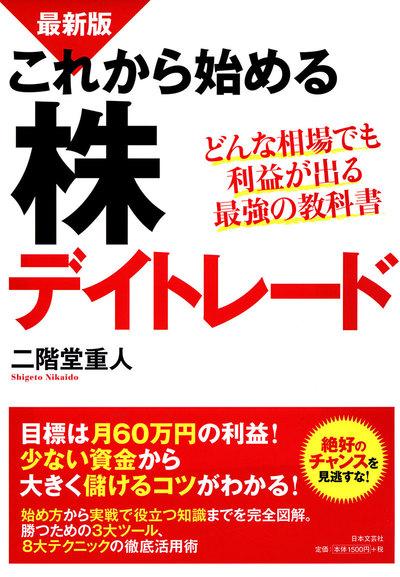 最新版 これから始める株デイトレード-電子書籍