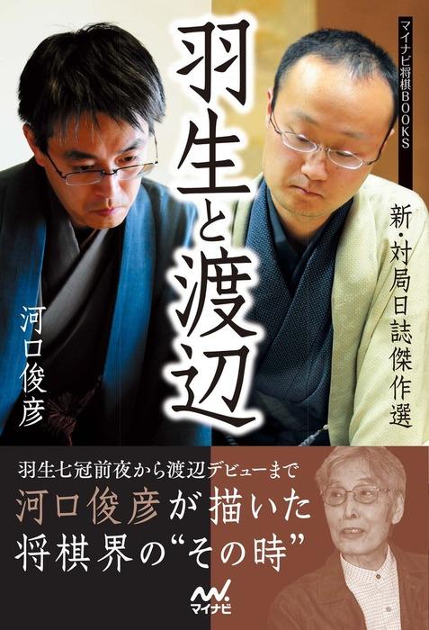 羽生と渡辺 -新・対局日誌傑作選-拡大写真