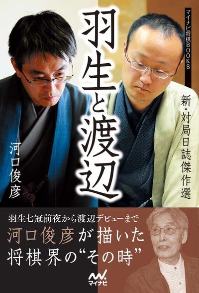 羽生と渡辺 -新・対局日誌傑作選--電子書籍