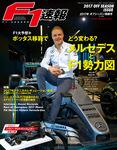 F1速報 2017 オフシーズン情報号-電子書籍