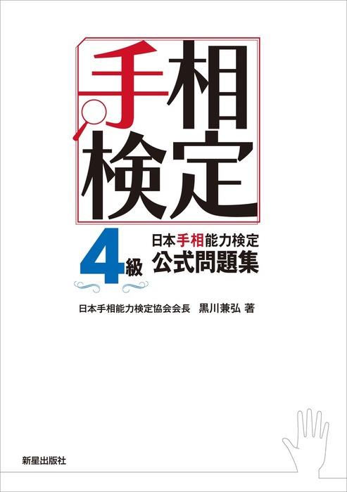 日本手相能力検定4級公式問題集拡大写真