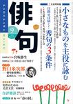 俳句 28年9月号-電子書籍