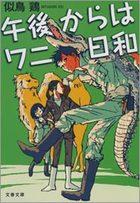 動物園ミステリーシリーズ(文春文庫)