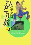 パチスロひとり旅 3巻-電子書籍