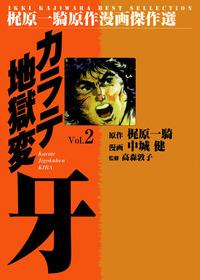 カラテ地獄変牙 2-電子書籍