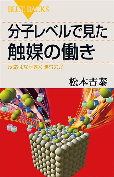 分子レベルで見た触媒の働き 反応はなぜ速く進むのか-電子書籍