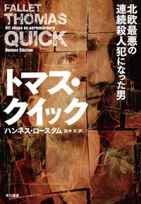 トマス・クイック――北欧最悪の連続殺人犯になった男-電子書籍