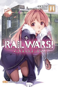 RAILWARS!11-電子書籍