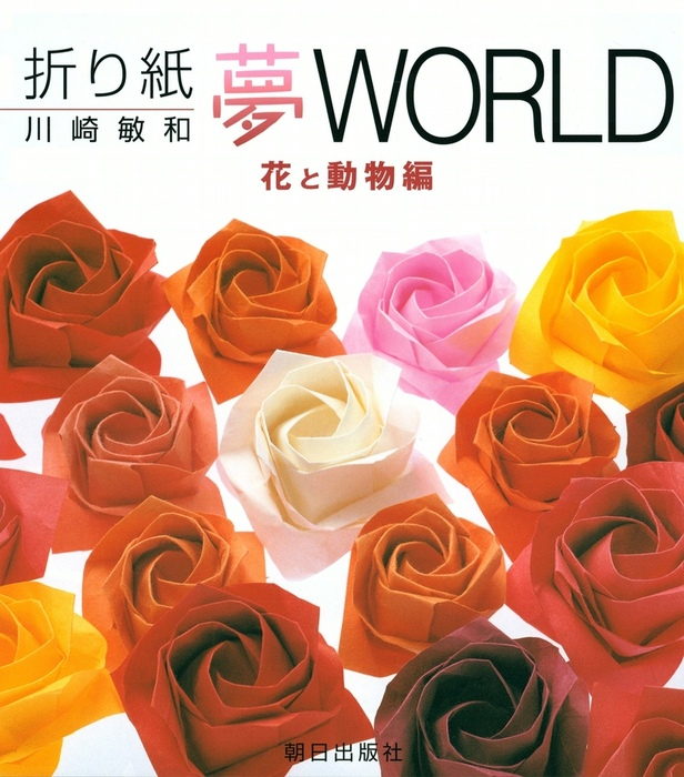折り紙夢WORLD 花と動物編拡大写真