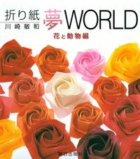 折り紙夢WORLD 花と動物編-電子書籍