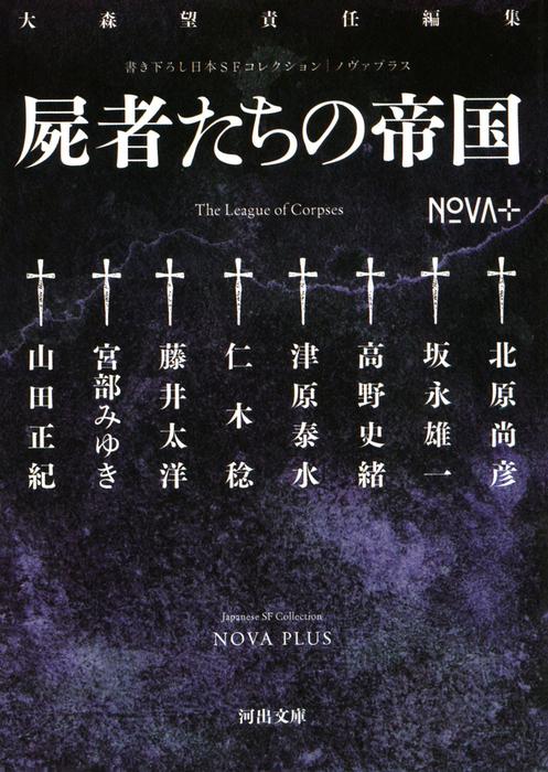 書き下ろし日本SFコレクション NOVA+ 屍者たちの帝国拡大写真