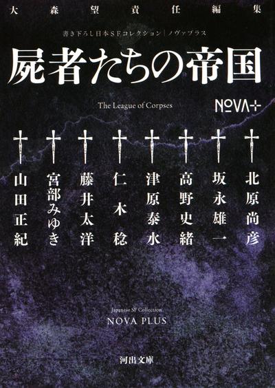書き下ろし日本SFコレクション NOVA+ 屍者たちの帝国-電子書籍