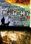 シグマフォース外伝 タッカー&ケイン 黙示録の種子 上-電子書籍