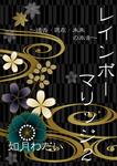 レインボーマリッジ2~過去・現在・未来の本音~-電子書籍