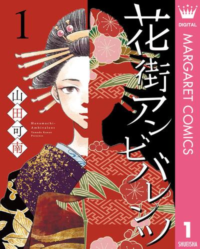 花街アンビバレンツ 1-電子書籍