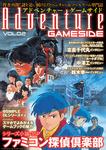 アドベンチャーゲームサイド Vol.2-電子書籍