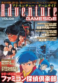 アドベンチャーゲームサイド Vol.2