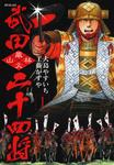 武田二十四将 1巻-電子書籍