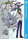 遊☆戯☆王GX 7-電子書籍