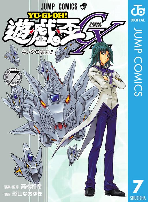 遊☆戯☆王GX 7-電子書籍-拡大画像