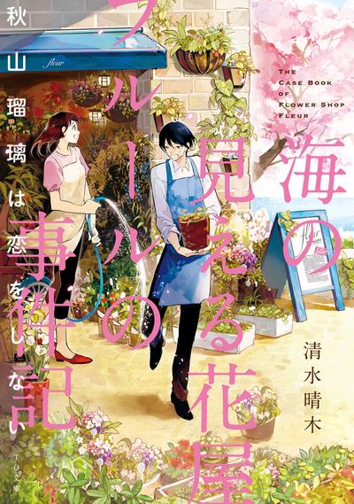 海の見える花屋フルールの事件記~秋山瑠璃は恋をしない~-電子書籍
