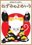 日本むかしばなし ねずみのよめいり-電子書籍