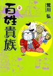 百姓貴族(2)-電子書籍