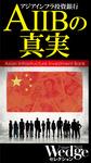 AIIBの真実 (Wedgeセレクション No.46)-電子書籍