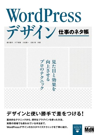 WordPressデザイン 仕事のネタ帳 見た目と効果を向上させるプロのテクニック-電子書籍