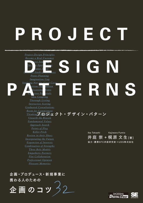 プロジェクト・デザイン・パターン 企画・プロデュース・新規事業に携わる人のための企画のコツ32拡大写真