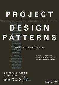 プロジェクト・デザイン・パターン 企画・プロデュース・新規事業に携わる人のための企画のコツ32-電子書籍