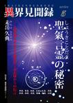 [異界見聞録5]聖氣言霊の秘密――氣を調え平安と幸福を招く赤衣様からの伝言-電子書籍