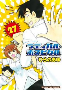 ラディカル・ホスピタル 27巻-電子書籍
