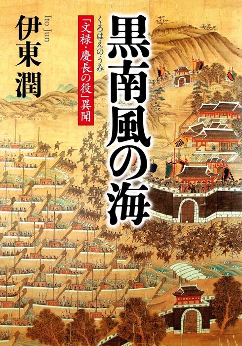 黒南風の海 「文禄・慶長の役」異聞-電子書籍-拡大画像