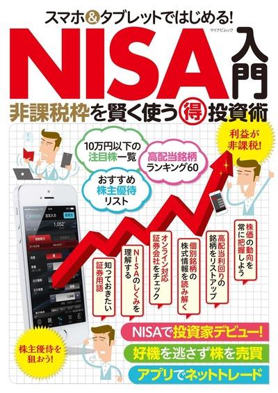 スマホ&タブレットではじめる! NISA入門-電子書籍