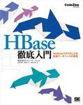 HBase徹底入門 Hadoopクラスタによる高速データベースの実現-電子書籍